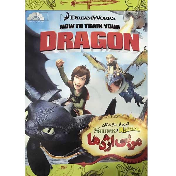 انیمیشن DRAGON مربی اژدها اثر وِس اندرسون نشر هنرنمای پارسیان