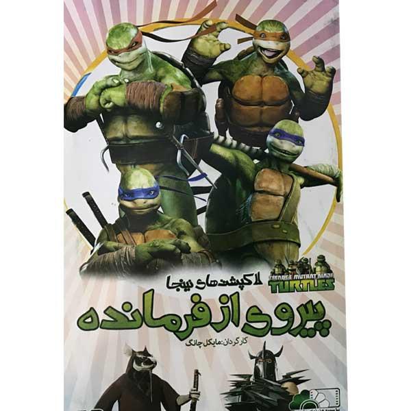 انیمیشن لاک پشت های نینجا پیروی از فرمانده اثر مایکل چانگ نشر هنر نمای پارسیان