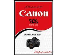 راهنمای فارسی Canon EOS-60D
