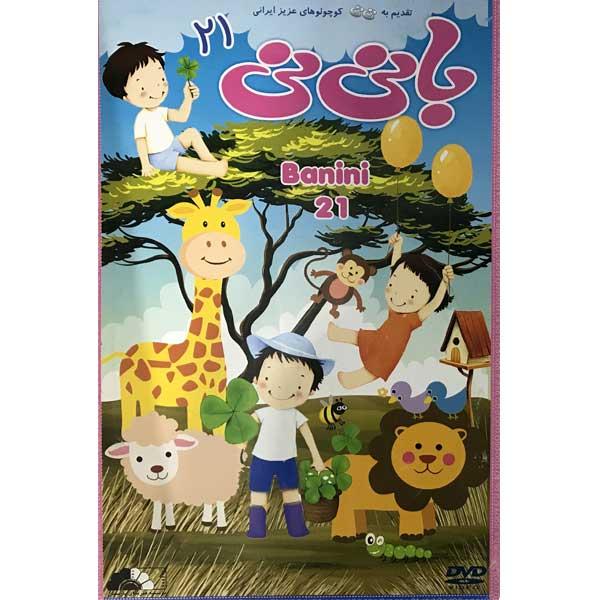 انیمیشن با نی نی 21 اثر اسکارلت جوهانسون نشر هنر نمای پارسیان