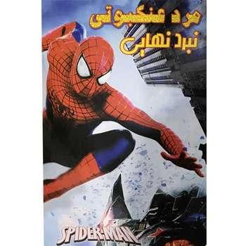 انیمیشن مرد عنکبوتی نبرد نهایی اثر سام ریمی