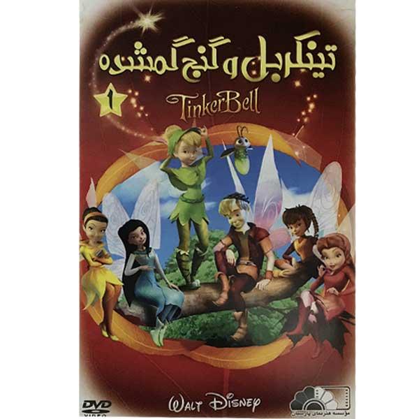 انیمیشن تینکربل و گنج گمشده 1 اثر مارگوت روبی نشر هنرنمای پارسیان