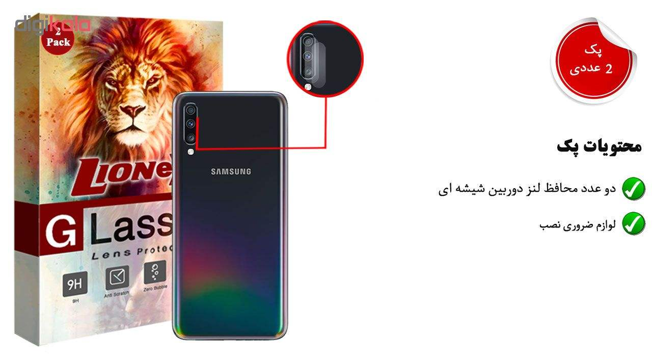 محافظ لنز دوربین لایونکس مدل UTFS مناسب برای گوشی موبایل سامسونگ Galaxy A70 بسته دو عددی main 1 1