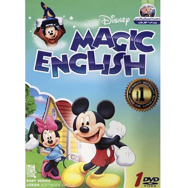 نرم افزار آموزش زبان 1 MAGIC ENGLISH نشر جوکار