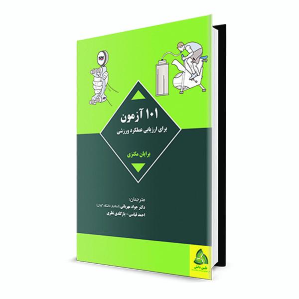 کتاب 101 آزمون برای ارزیابی عملکرد ورزشی اثر برایان مکنزی انتشارات طنین دانش