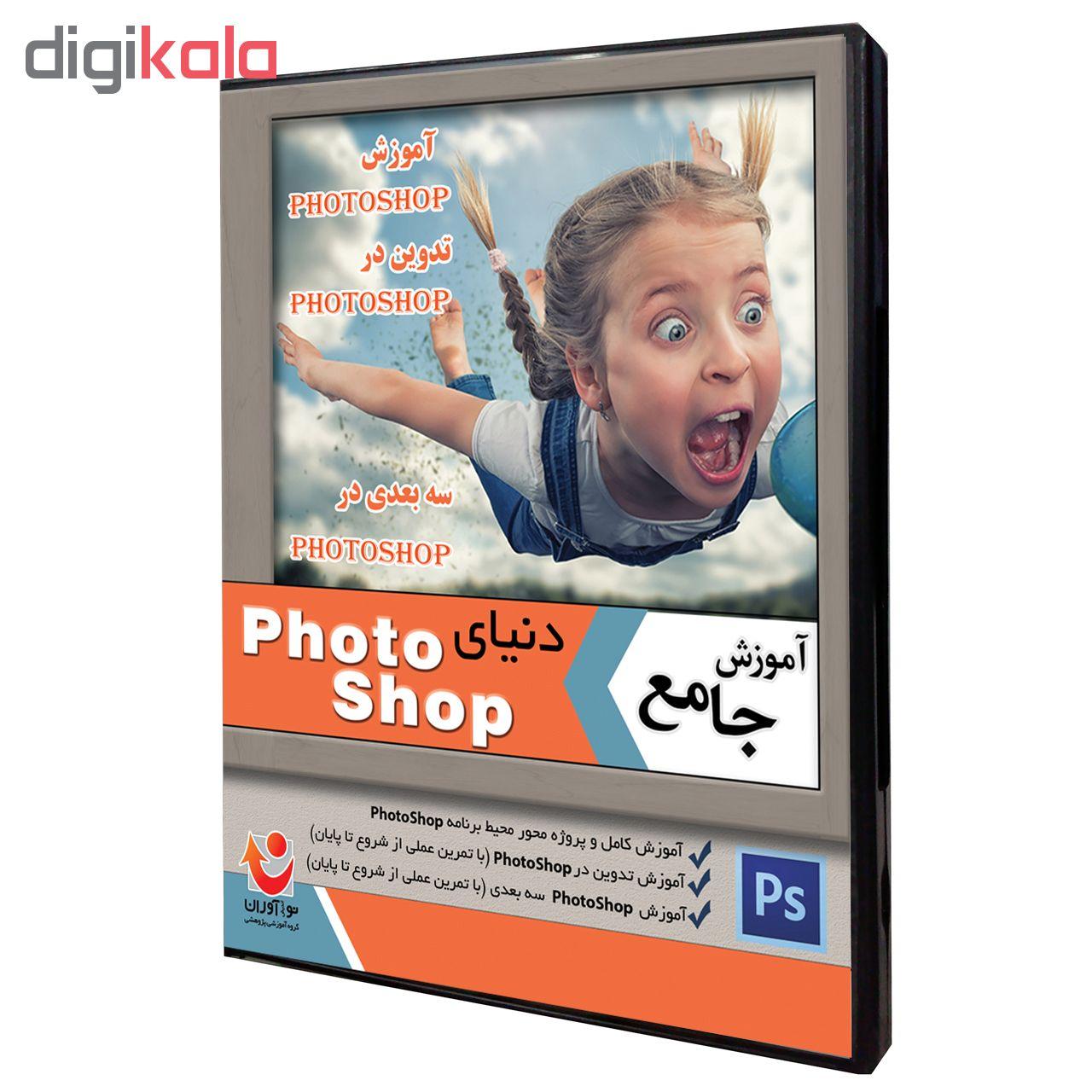 نرم افزار آموزش دنیای PhotoShop نشر نوآوران