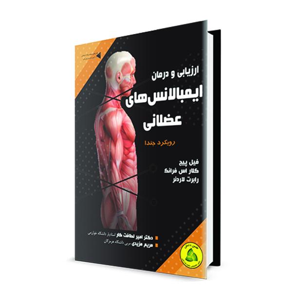 کتاب ارزیابی و درمان ایمبالانسهای عضلانی اثر فیل پیج انتشارات طنین دانش