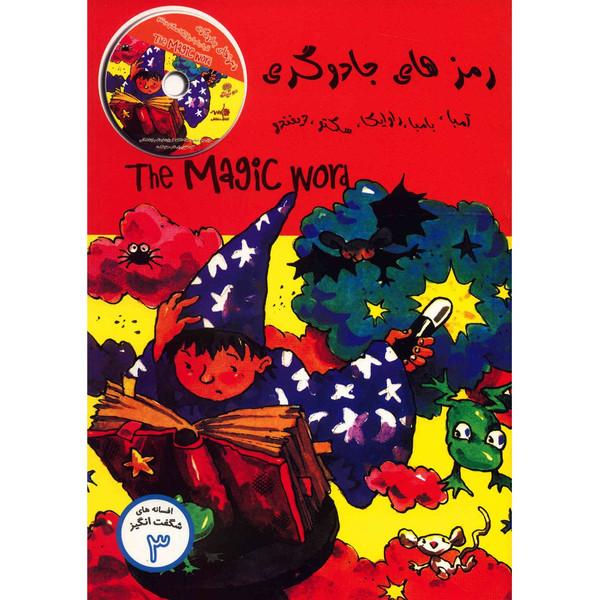 کتاب رمزهای جادوگری اثر مگی مور