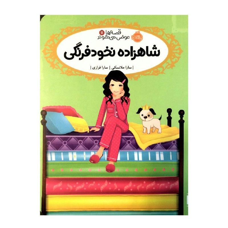 خرید                      کتاب شاهزاده نخود فرنگی قصه ها عوض می شوند 11 اثر سارا ملانسکی انتشارات پرتقال