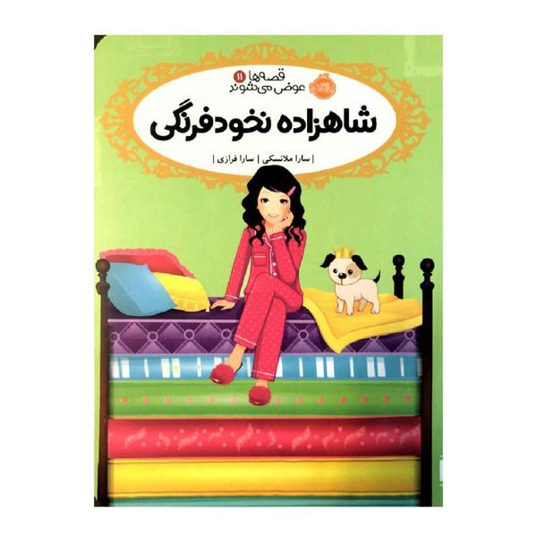 کتاب شاهزاده نخود فرنگی قصه ها عوض می شوند 11 اثر سارا ملانسکی انتشارات پرتقال