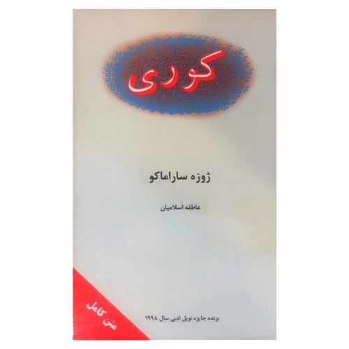 کتاب کوری اثر ژوزه ساراماکو انتشارات نگارستان کتاب