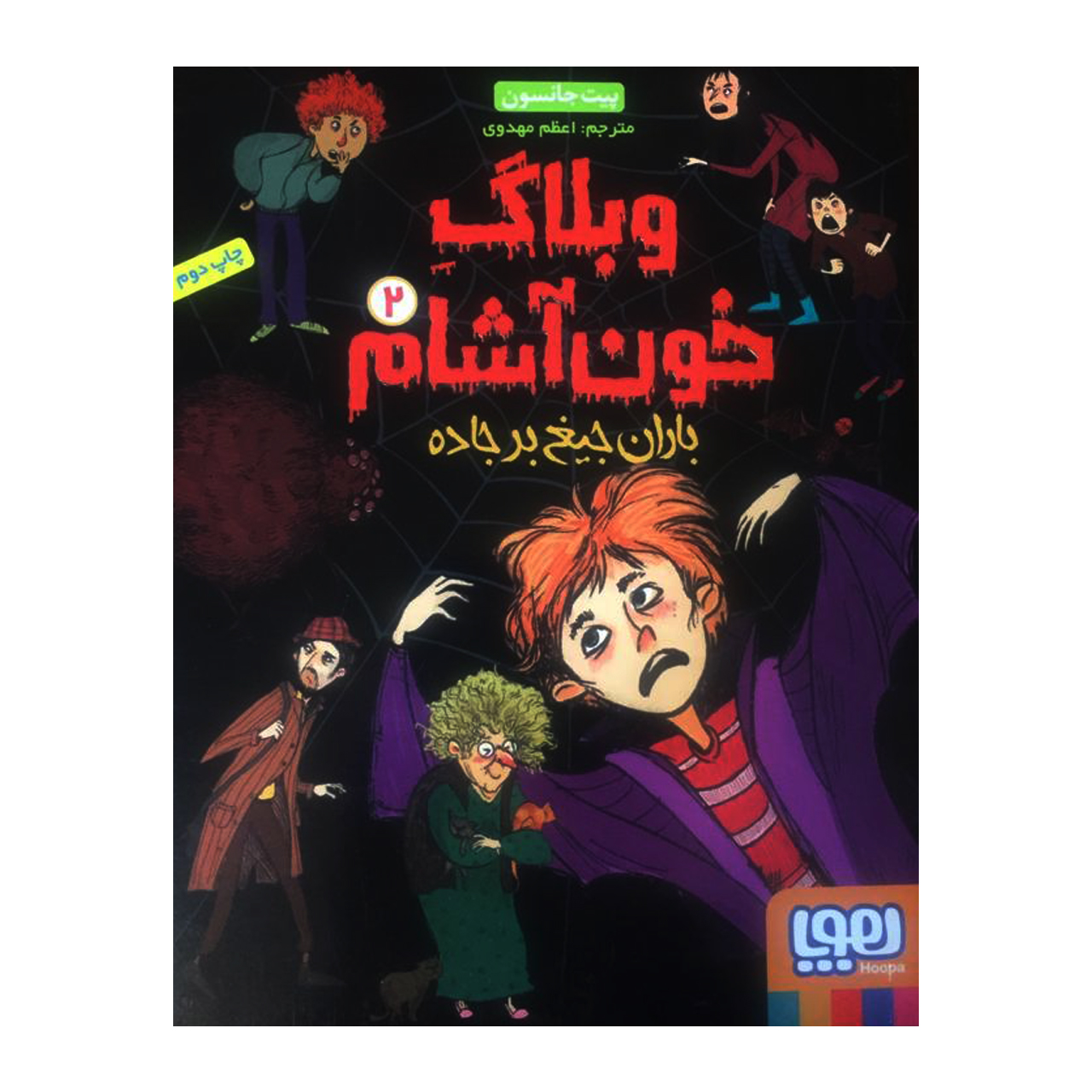 کتاب وبلاگ خون آشام 2 اثر پیت جانسون انتشارات هوپا  در بزرگترین فروشگاه اینترنتی جنوب کشور ویزمارکت