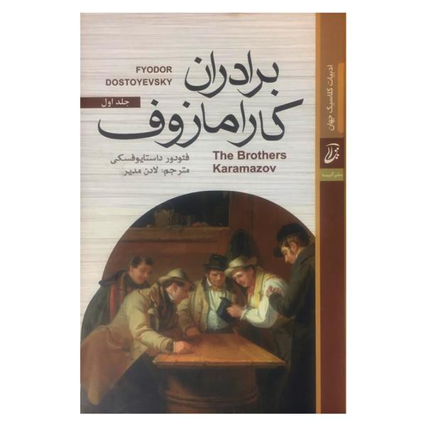 کتاب برادران کارامازوف اثر فئودور داستایوفسکی انتشارات آتیسا