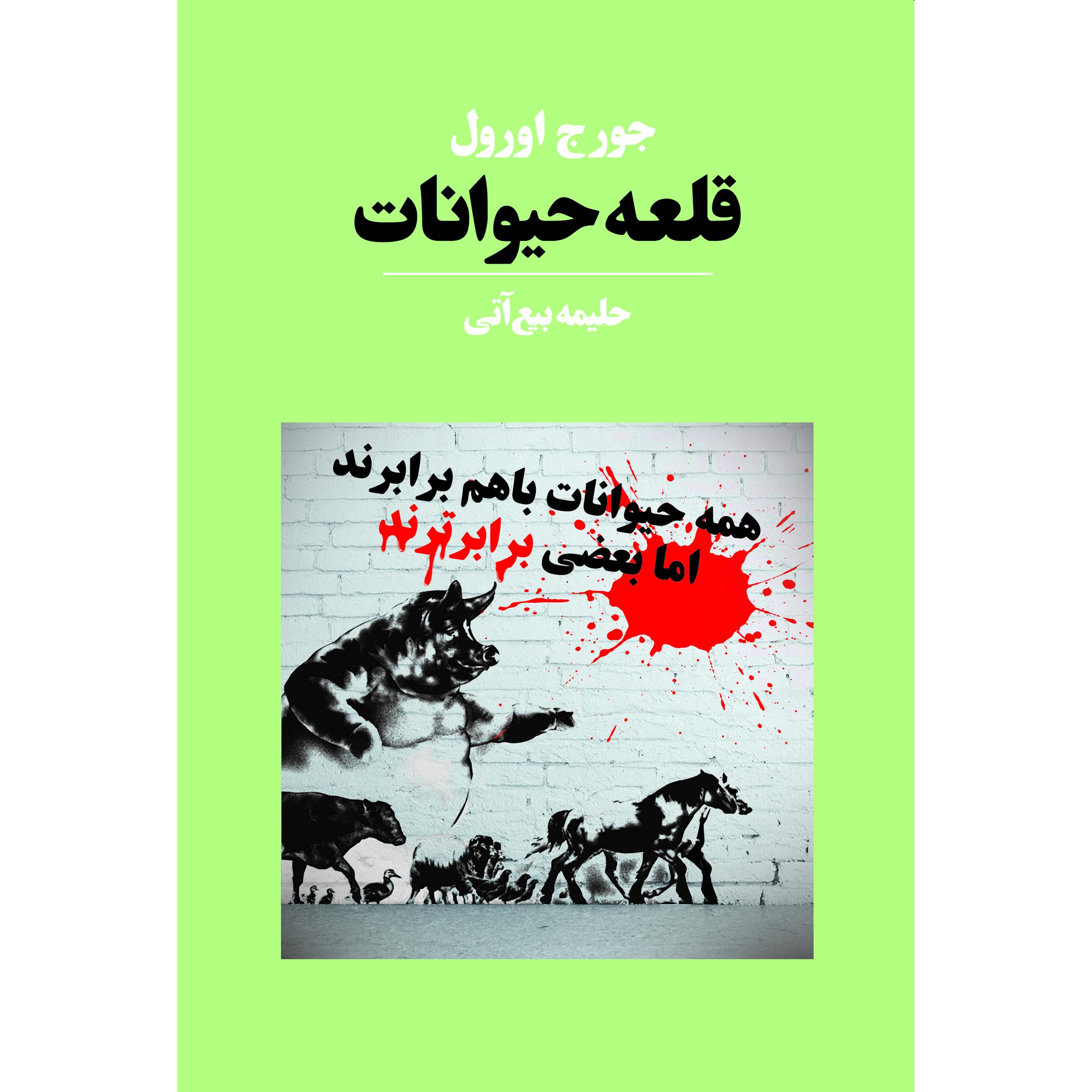 خرید                      کتاب قلعه حیوانات اثر جورج اورول انتشارات آوای مکتوب