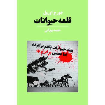کتاب قلعه حیوانات اثر جورج اورول انتشارات آوای مکتوب