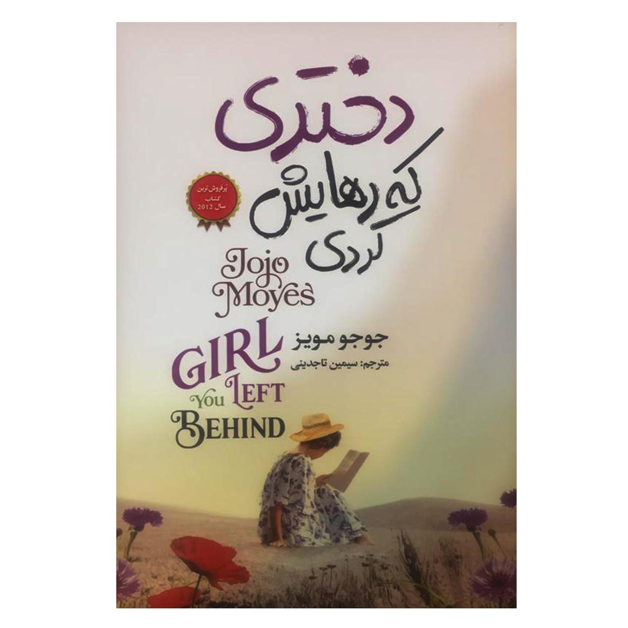 کتاب دختری که رهایش کردی اثر جوجو مویز انتشارات آتیسا
