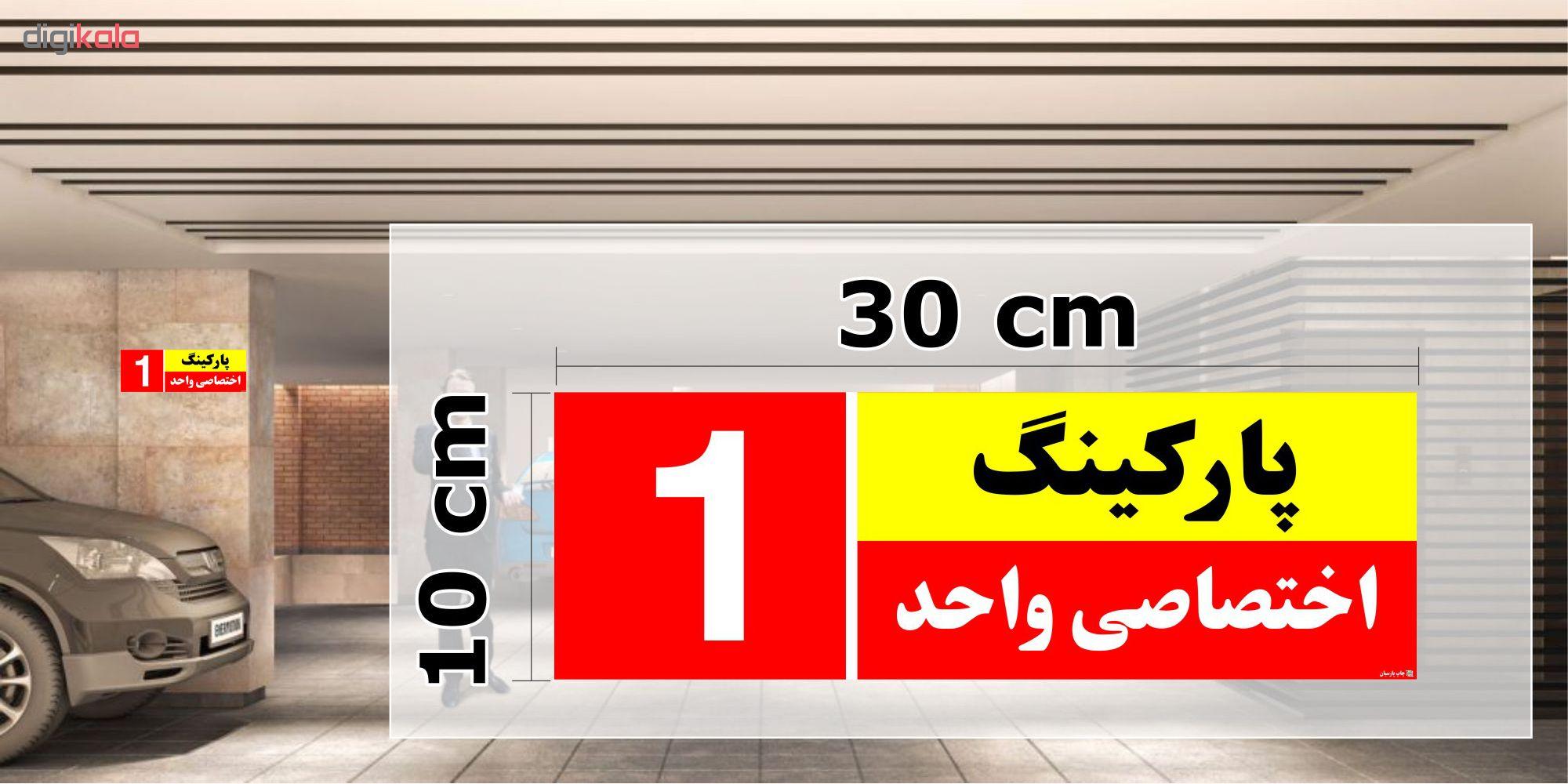 تابلو نشانگر چاپ پارسیان طرح شماره پارکینگ اختصاصی واحد 1