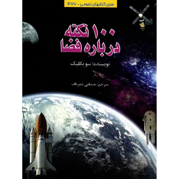 کتاب 100 نکته درباره فضا اثر سو بکلیک