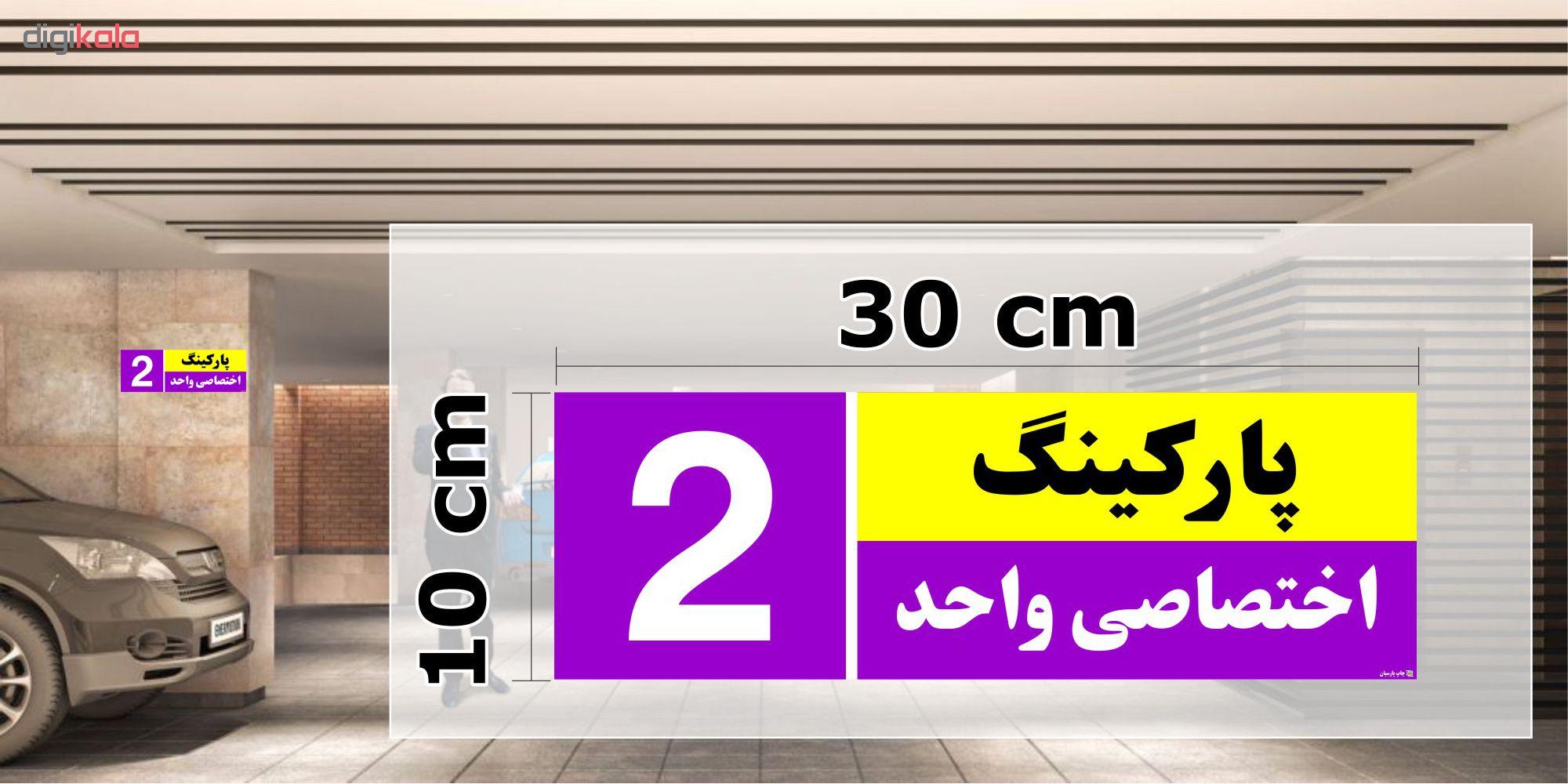 تابلو نشانگر چاپ پارسیان طرح شماره پارکینگ اختصاصی واحد 2