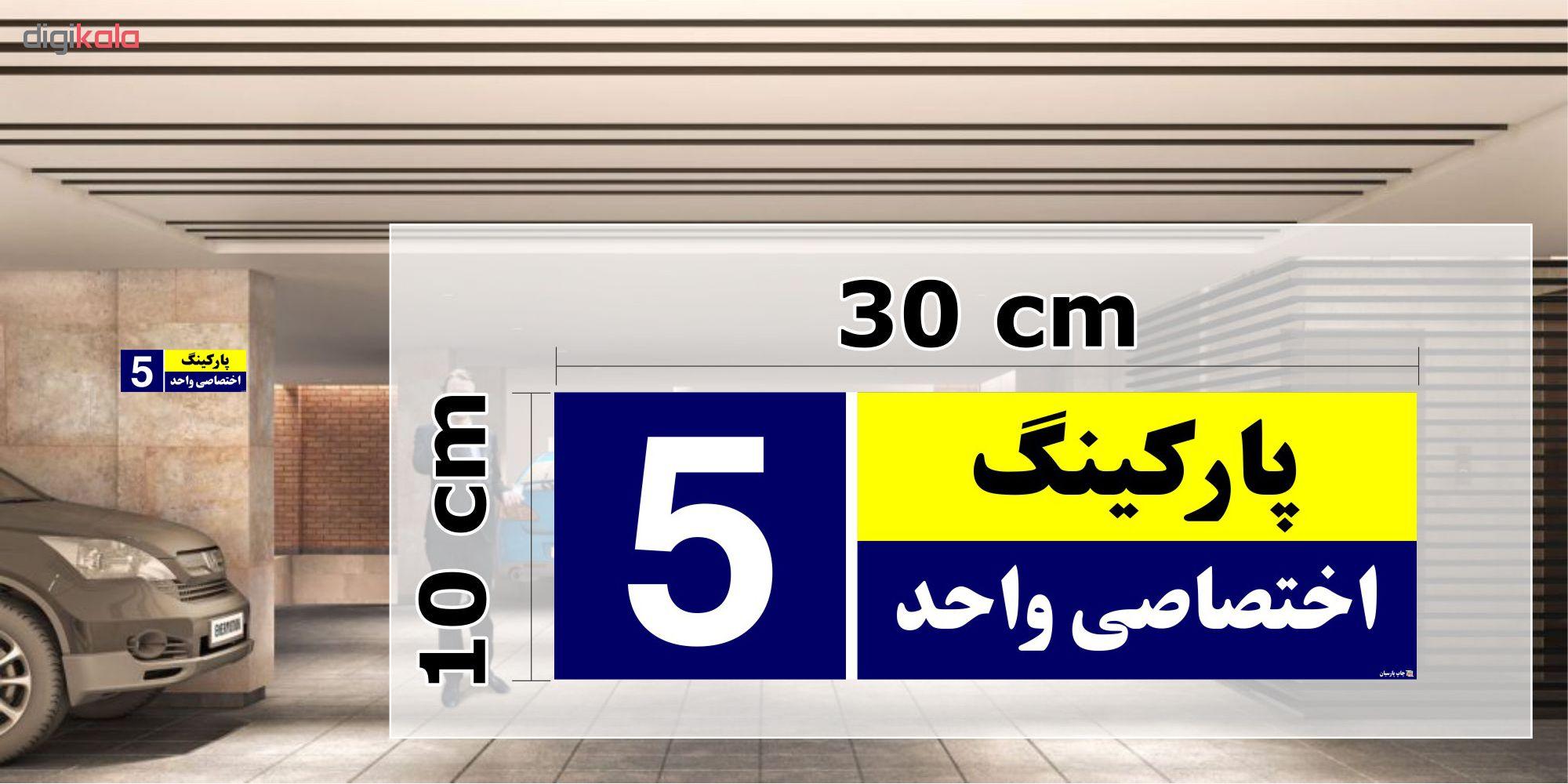 تابلو نشانگر چاپ پارسیان طرح شماره پارکینگ اختصاصی واحد 5