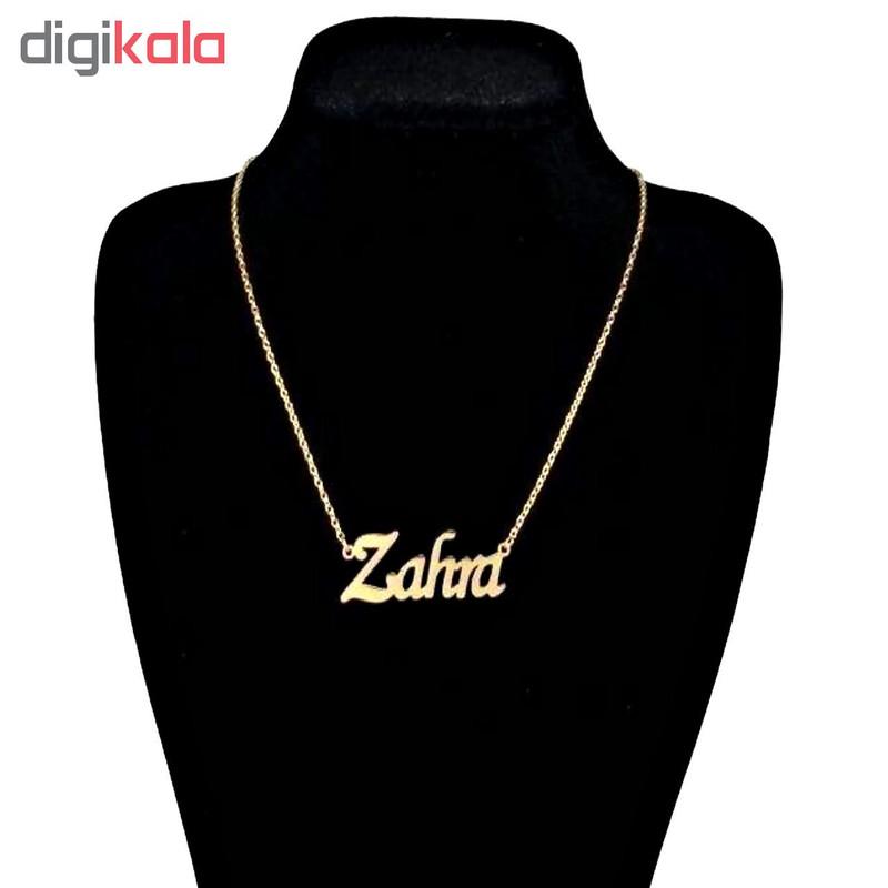 گردنبند نقره زنانه طرح اسم زهرا کد 01