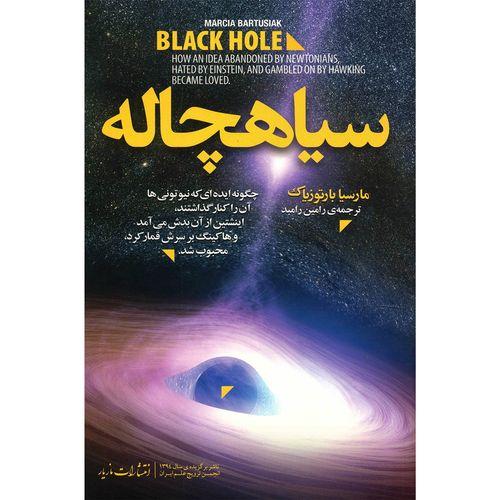کتاب سیاهچاله اثر مارسیا بارتوزیاک