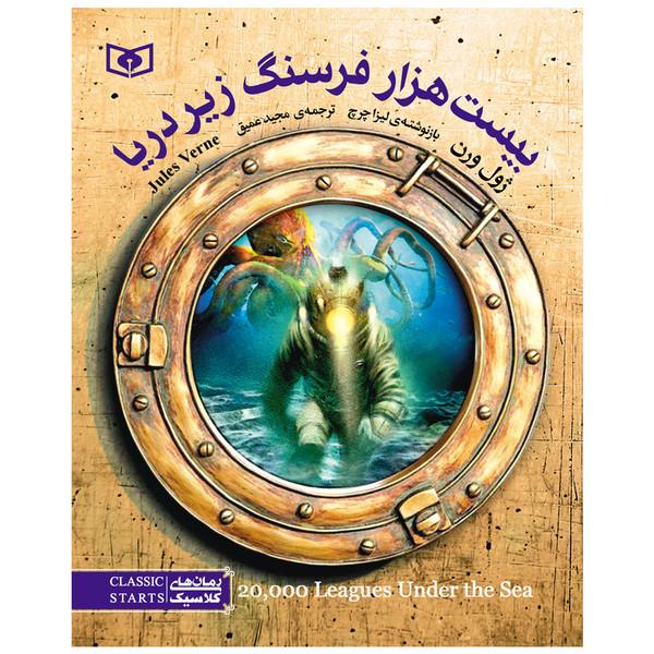 کتاب بیست هزار فرسنگ زیر دریا اثر ژول ورن انتشارات قدیانی