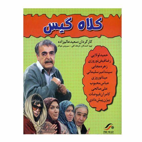 فیلم کلاه گیس اثر سعید عالم زاده