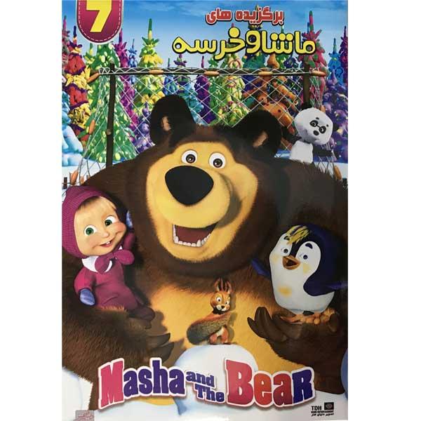 انیمیشن برگزیده های ماشا و خرسه 7 اثر تونی شالهوب