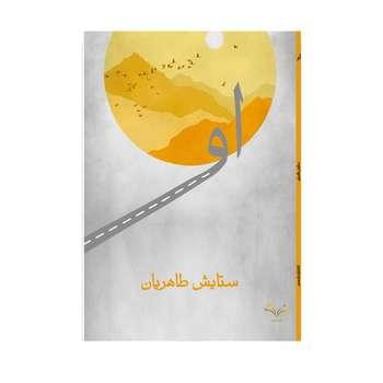 کتاب او اثر ستایش طاهریان انتشارات نامه مهر