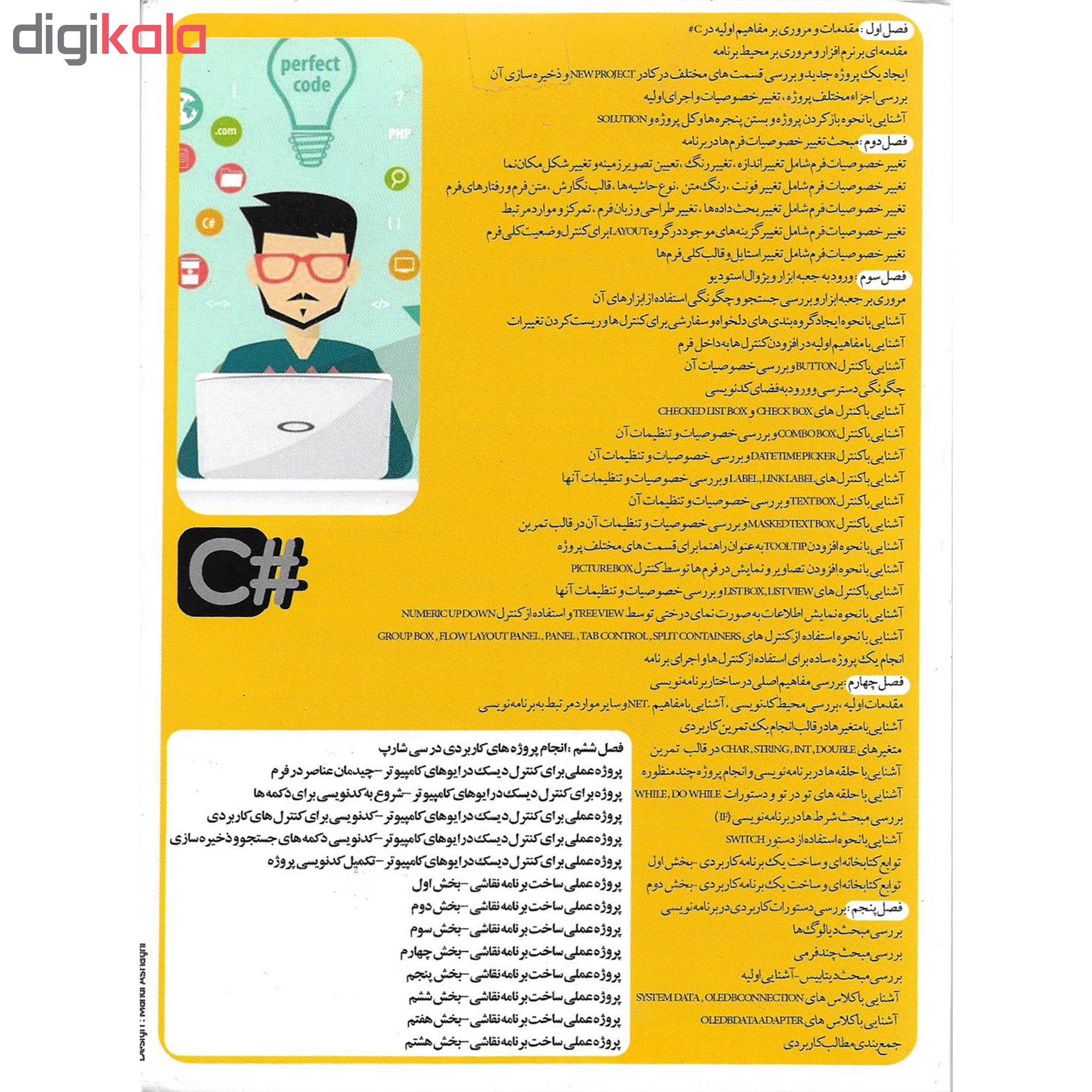 نرم افزار آموزش #C به همراه حل المسائل نشر موسسه فرهنگی پایا نرم افزارگستر مهرگان