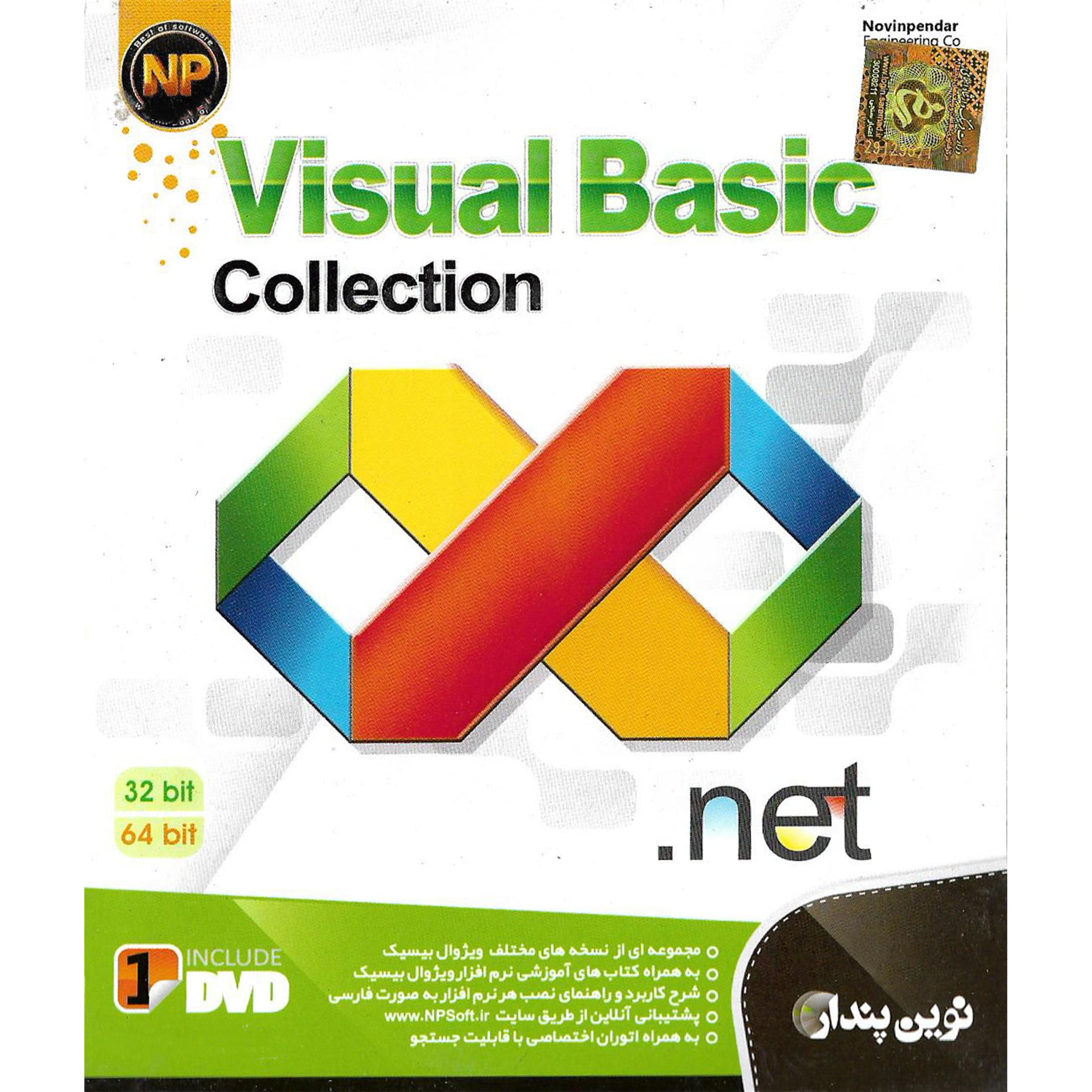 نرم افزار Visual Basic collection نشر نوین پندار