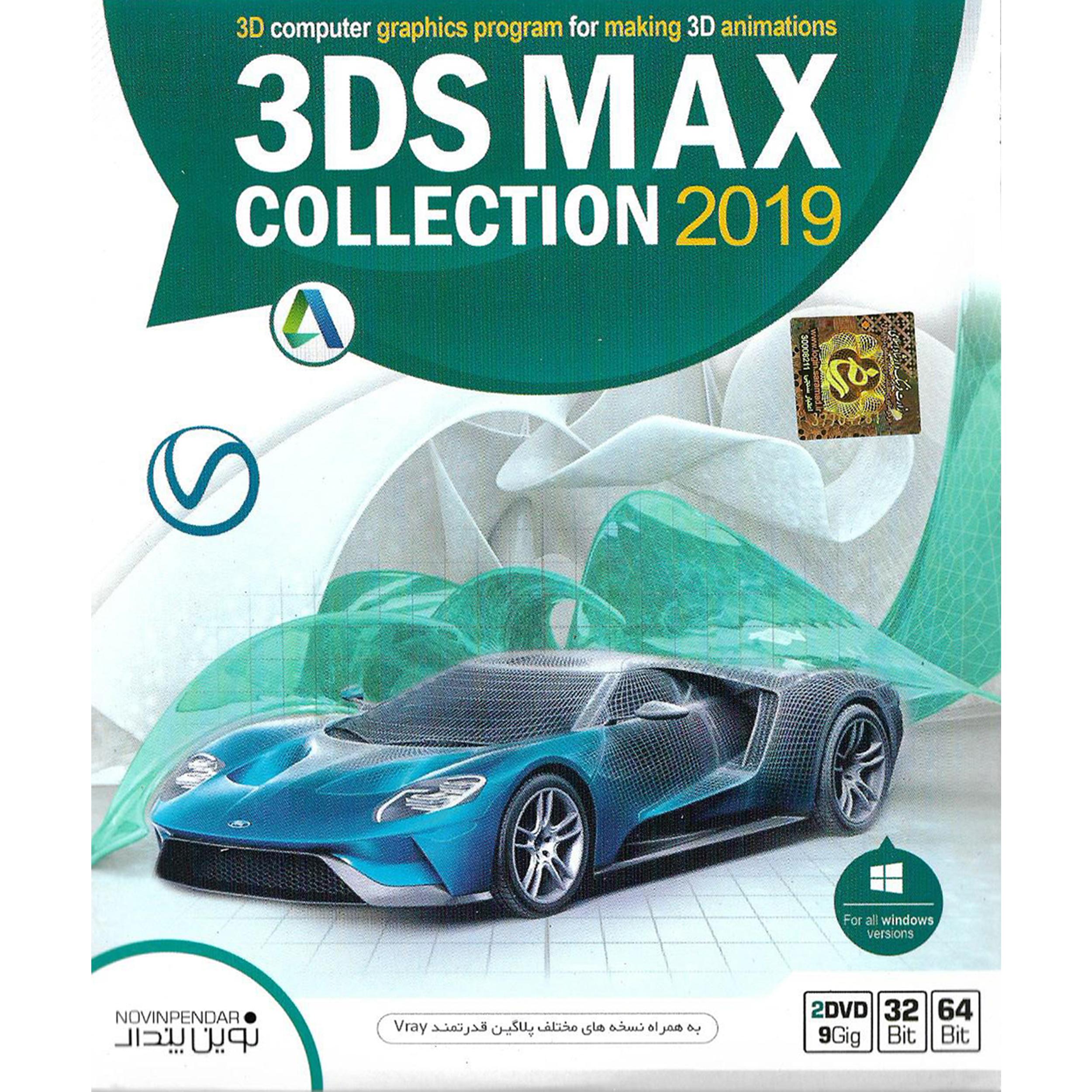 مجموعه نرم افزار 3DS MAX collection 2019 نشر نوین پندار
