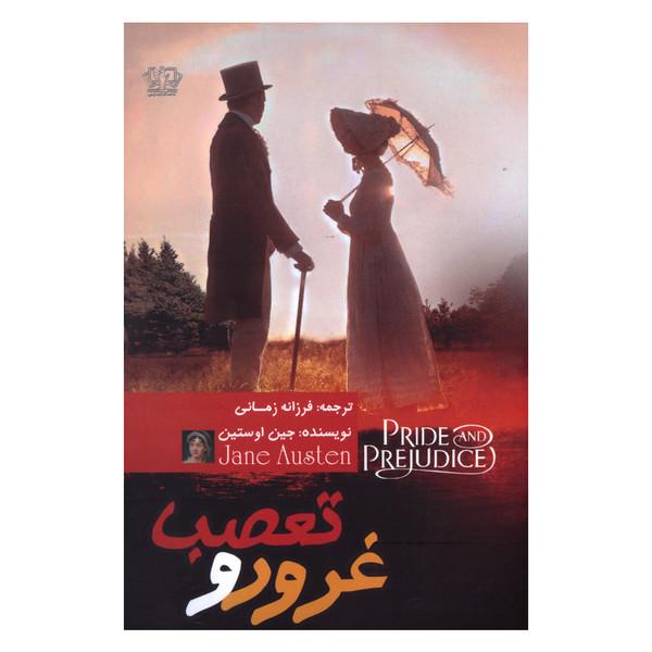 کتاب غرور و تعصب اثر جین اوستین انتشارات کتاب پارس