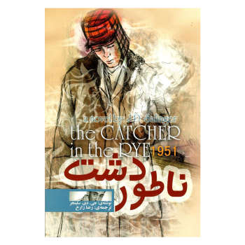 کتاب ناطور دشت اثر جی.دی.سلینجر انتشارات الینا