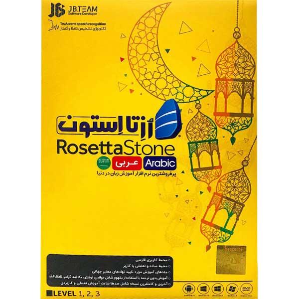 نرم افزار آموزش زبان عربی رزتااستون نشر جی بی تیم