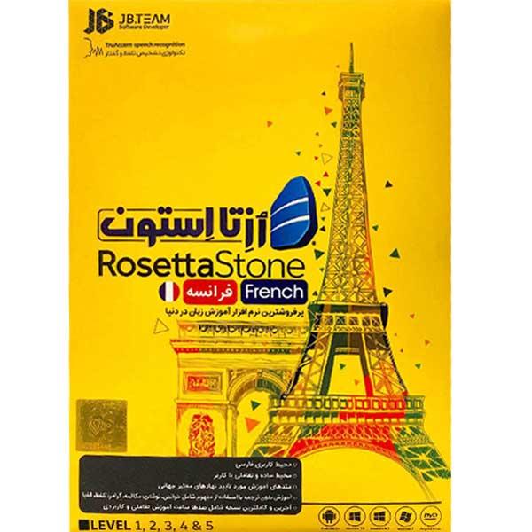 نرم افزار آموزش زبان فرانسه رزتااستون نشر جی بی تیم