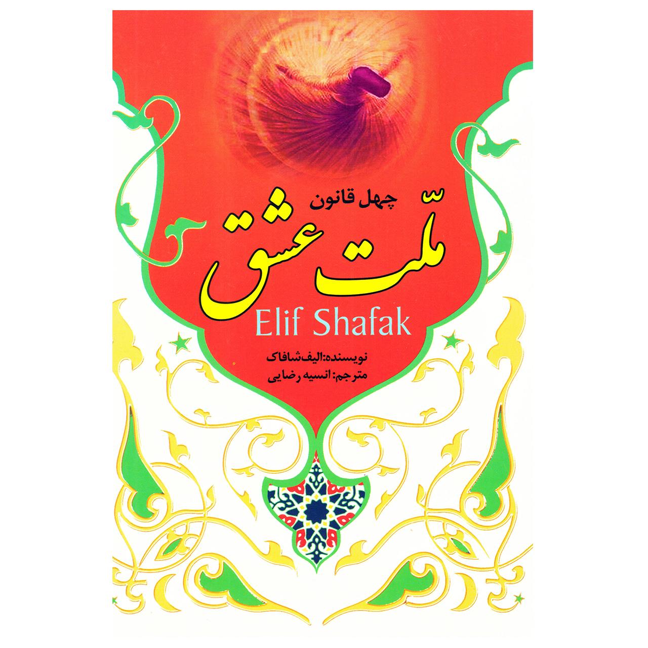 کتاب چهل قانون ملت عشق اثر الیف شافاک نشر ملینا
