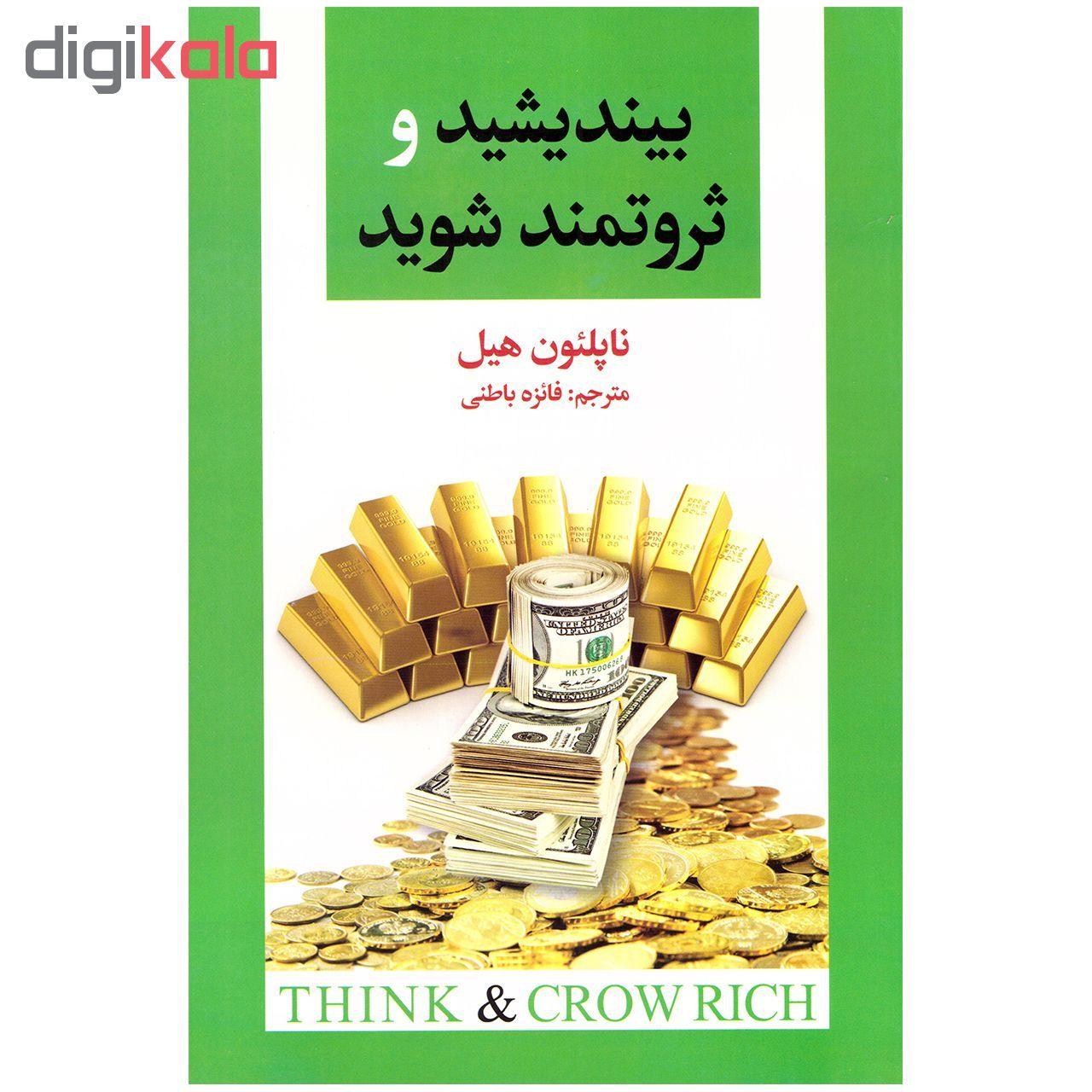 کتاب بیندیشید و ثروتمند شوید اثر ناپلئون هیل نشر ریواس main 1 1