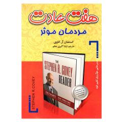 کتاب هفت عادت مردمان موثر اثر استفان آر. کاوی نشر افق دور