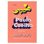 کتاب هیپی اثر پائولو کوئیلو نشر تالیف thumb