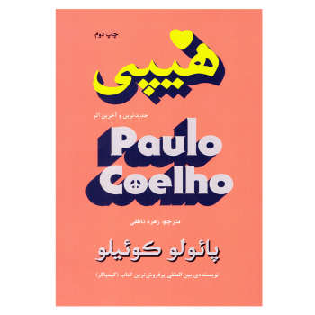 کتاب هیپی اثر پائولو کوئیلو نشر تالیف