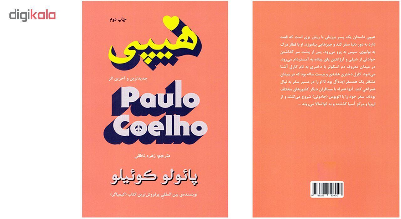 کتاب هیپی اثر پائولو کوئیلو نشر تالیف main 1 2