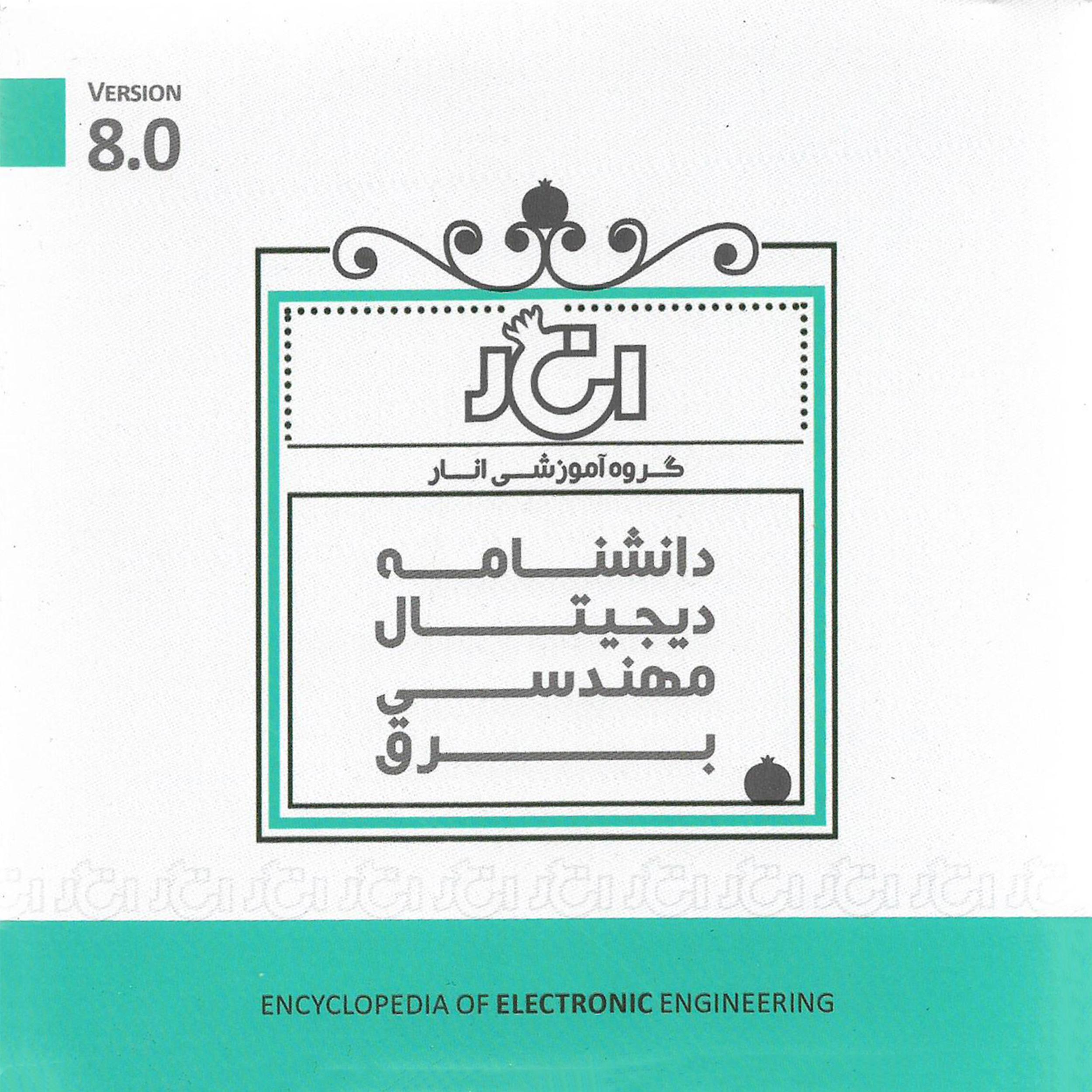 کتاب الکترونیک دانشنامه دیجیتال مهندسی برق نشر گروه آموزشی انار