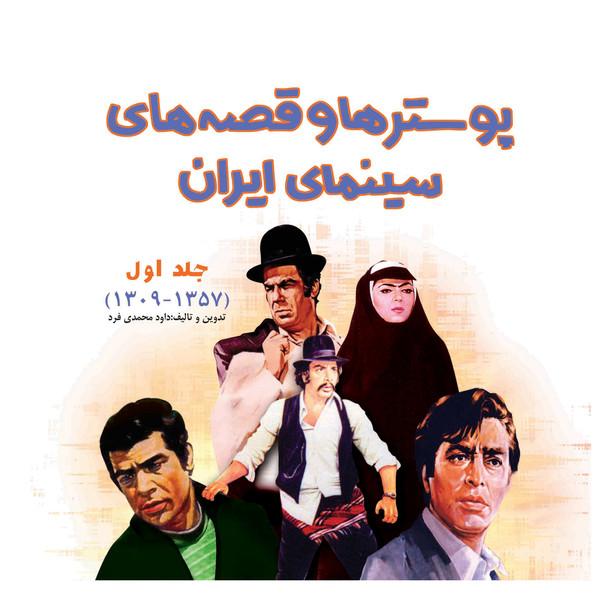 کتاب پوسترها و قصه های سینمای ایران انتشارات لنجوان