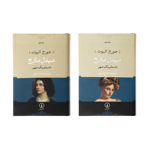 کتاب میدل مارچ اثر جورج الیوت مجموعه دو جلدی