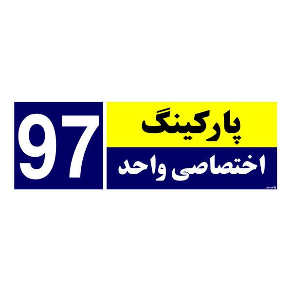 تابلو نشانگر چاپ پارسیان طرح شماره پارکینگ اختصاصی واحد 97