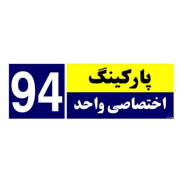 تابلو نشانگر چاپ پارسیان طرح شماره پارکینگ اختصاصی واحد 94