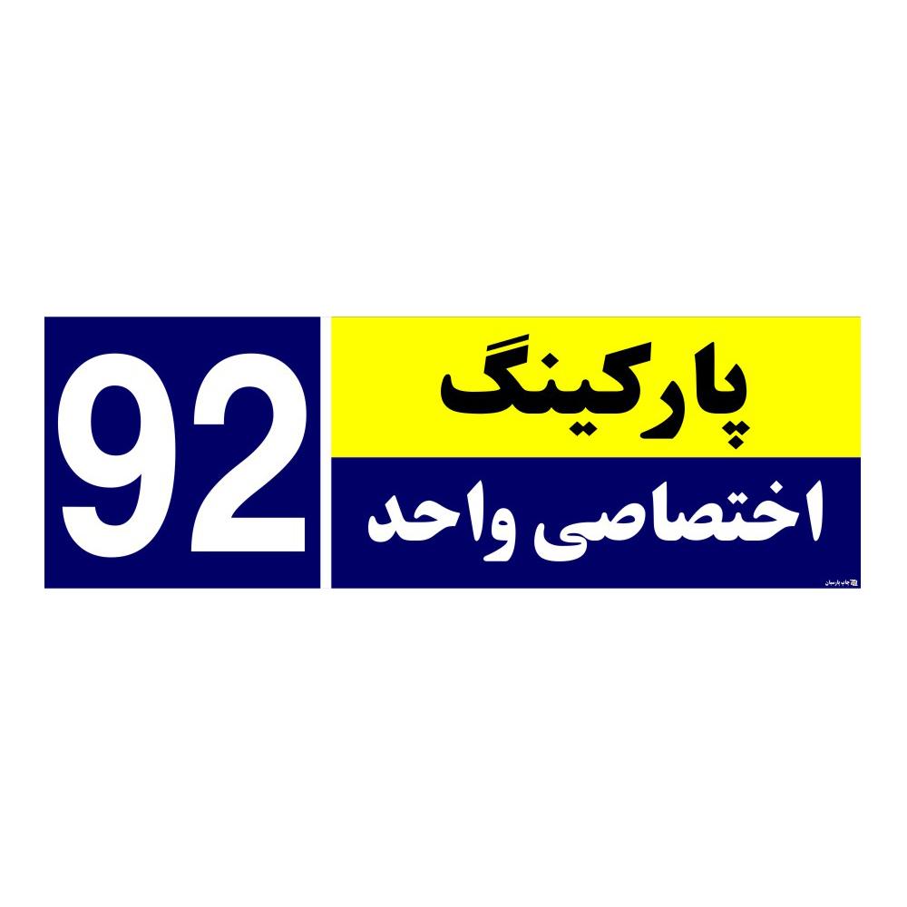 تابلو نشانگر چاپ پارسیان طرح شماره پارکینگ اختصاصی واحد 92