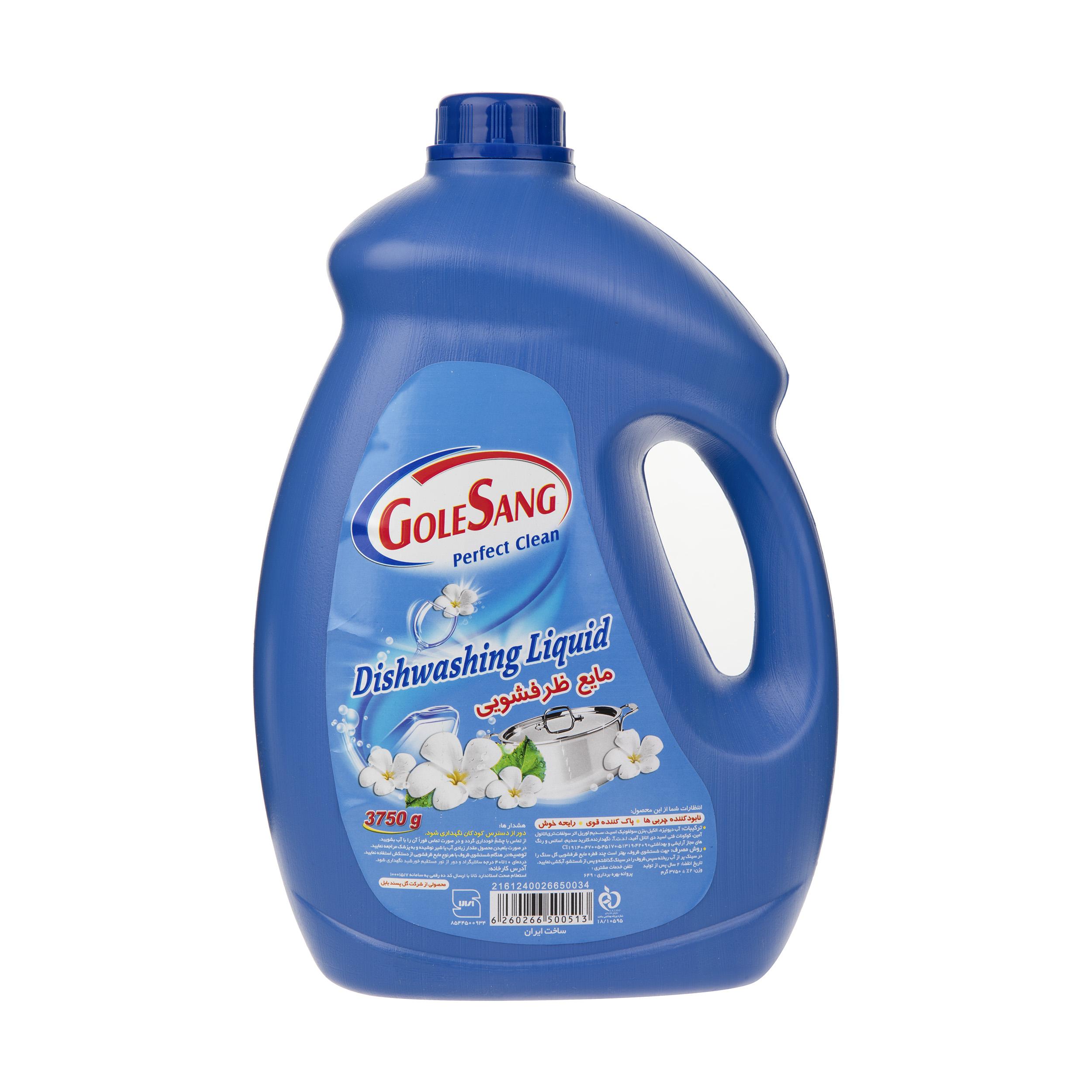 مایع ظرفشویی گل سنگ مدل Blue مقدار 3750 میلی لیتر
